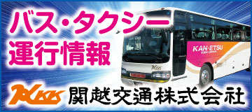 バス・タクシー運行情報 関越交通株式会社