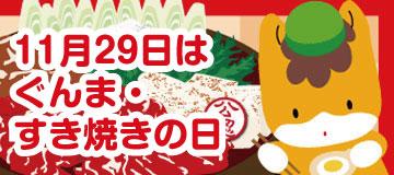 11月29日はぐんま・すき焼きの日